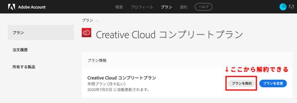 Adobe kaiyaku