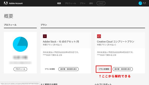 Adobe kaiyaku01