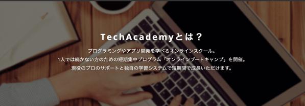 Techacademyとは